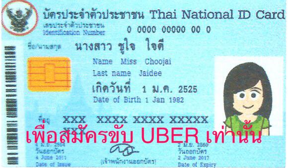 ตัวอย่างบัตรประชาชนไทย สมัครอูเบอร์