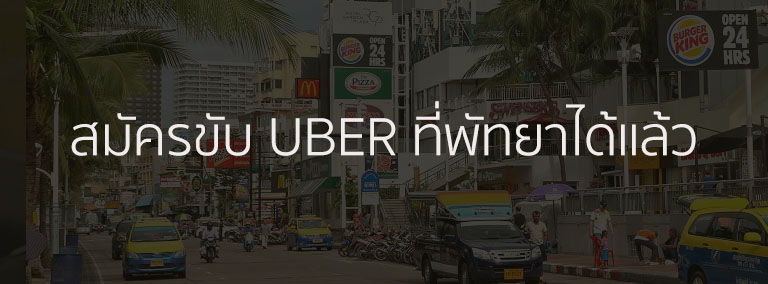 uber pattaya thailand registeration form and how to register uber pattaya